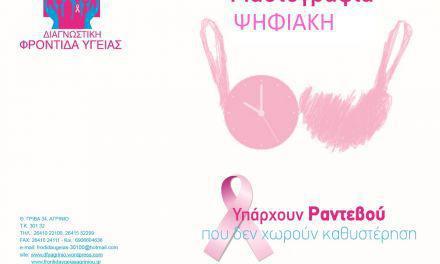 """5,25 ευρώ η Ψηφιακή Μαστογραφία στη """"Διαγνωστική Φροντίδα Υγείας Αγρινίου"""" με τον ΕΟΠΥΥ και προνομιακή τιμή στον πλήρη μαστολογικό έλεγχο (SCREENING)"""