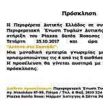 Η Περιφέρεια Δυτ. Ελλάδας και η Ενωση Τυφλών σας καλούν για ένα δείπνο στο σκοτάδι