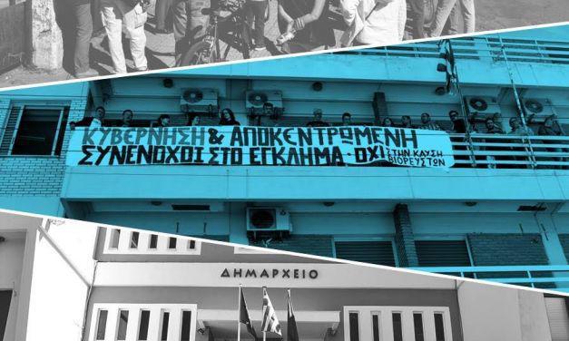 «Λιμνοθάλλαζα»: Ο αγώνας ενάντια στην τελειωτική καταστροφή του τόπου συνεχίζεται!
