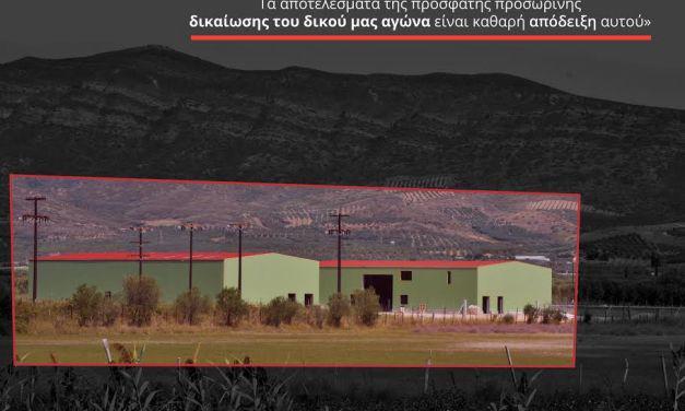 «Λιμνοθάλλαζα»: Ανοικτή επιστολή για τον «εκπρόθεσμο» αγώνα μας…
