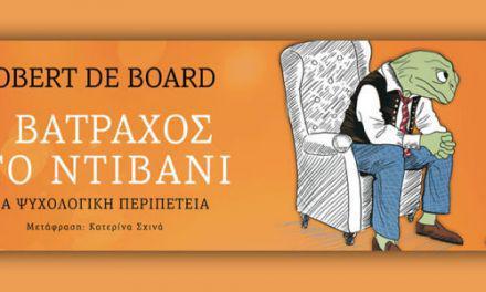 """Η Λέσχη ανάγνωσης παρουσιάζει το βιβλίο """"Ο Βάτραχος στο ντιβάνι"""" του Board Robert."""