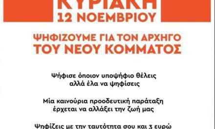 Κεντροαριστερά: Κάλεσμα για  συμμετοχή στις εκλογές για δημιουργία μιας καινούργιας προοδευτικής παράταξης