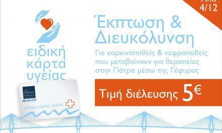 Ειδική Κάρτα Υγείας στη Γέφυρα για νεφροπαθείς & καρκινοπαθείς