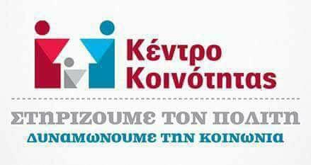 Ενημέρωση από το Κέντρο Κοινότητας με Παράρτημα ΡΟΜΑ του Δήμου Μεσολογγίου
