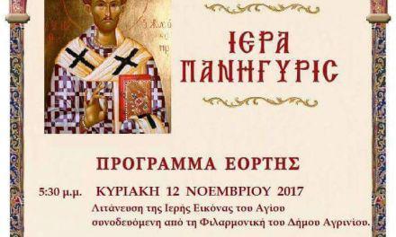 Ιερά Πανήγυρις Αγ.Ιωάννου του Χρυσοστόμου στο Κάτω Κεράσοβο (12 & 13 /11)