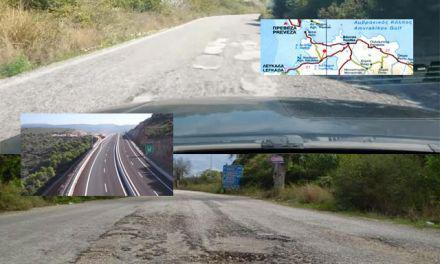 Κινδυνεύει να μην κατασκευαστεί το οδικό τμήμα Άκτιο-Άγ. Νικόλαος του διπλού έργου σύνδεσης «Βόνιτσα-Λευκάδα και Άκτιο-Αγ. Νικόλαος»