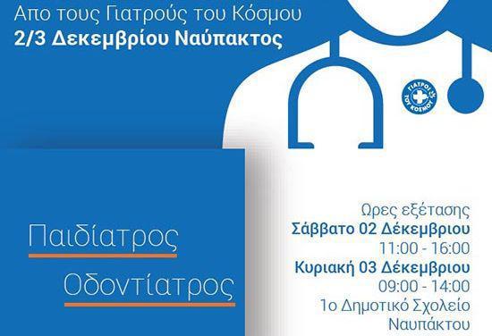 Κλιμάκιο των Γιατρών του Κόσμου στη Ναύπακτο 2 και 3 Δεκεμβρίου