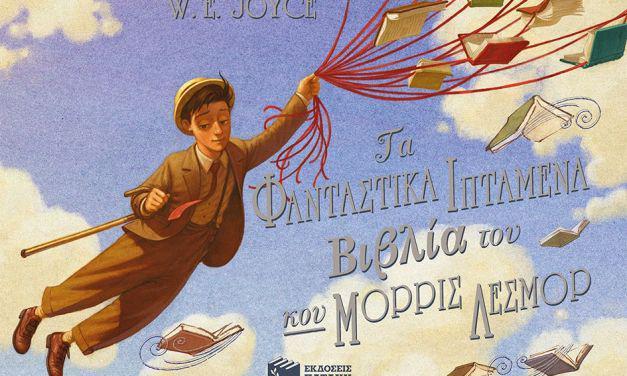 Παιδική εκδήλωση στο Βιβλιοτρόπιο, στο Αγρίνιο