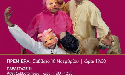 Μεσολόγγι-Πρεμιέρα – Παιδική θεατρική παράσταση