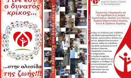 Βιωματική διδασκαλία της εθελοντικής αιμοδοσίας από το σύλλογο Εθελοντών Αιμοδοτών & Δωρητών Οργάνων Σώματος Αιτωλοακαρνανίας