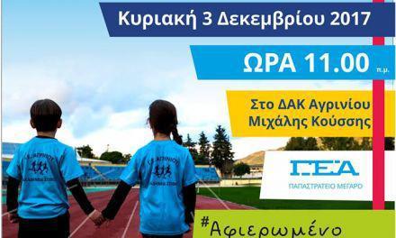 2οι Παιδικοί Αγώνες Στίβου RUN&FUN-Για τα παιδιά της ΕΛΕΠΑΠ