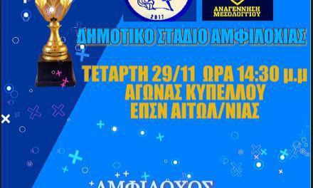 ΑΜΦΙΛΟΧΟΣ – ΑΝΑΓΕΝΝΗΣΗ ΜΕΣΟΛΟΓΓΙΟΥ