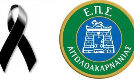 Ενός λεπτού σιγής σε όλους τους αγώνες στην Αιτ/νία για τα θύματα στη Δυτική Αττική