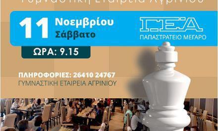 Γ.Ε.Αγρινίου: 5ο σχολικό πρωτάθλημα σκακιού στις 11 Νοεμβρίου
