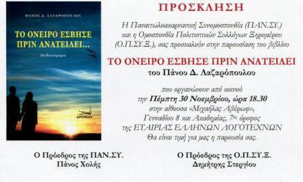 Παρουσιάζεται στις 30/11 το βιβλίο  «Το όνειρο έσβησε πριν ανατείλει» του Πάνου Δ. Λαζαρόπουλου,