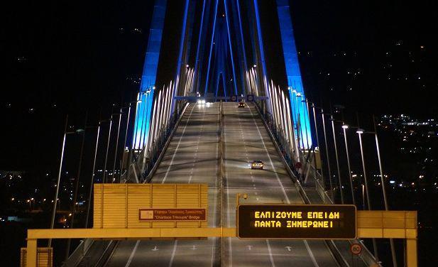 Το μήνυμα της Γέφυρας Ρίου – Αντιρρίου «Χαρίλαος Τρικούπης» για το 2018