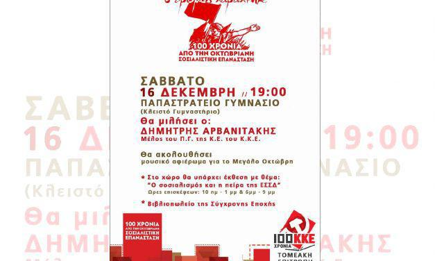 Αγρίνιο: Eκδήλωση του ΚΚΕ για τα 100 χρόνια από την Οκτωβριανή Επανάσταση