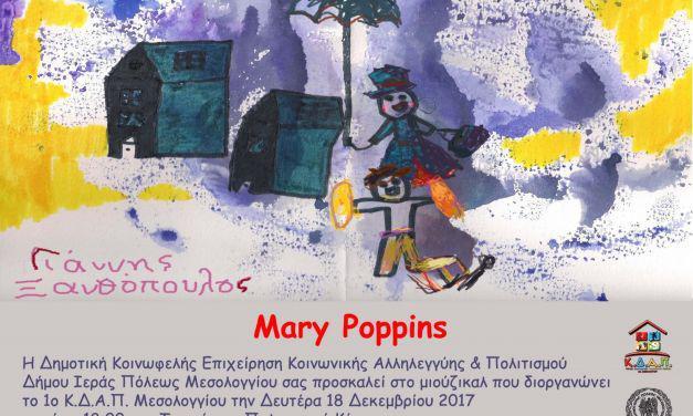 Το μιούζικαλ «Mary Poppins» από το 1ο ΚΔΑΠ Μεσολογγίου
