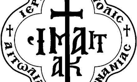 «Η Χριστιανική Οικογένεια» Ομιλία του π. Εφραίμ Σιμωνοπετρίτου στη Σχολή Γονέων στο Μεσολόγγι