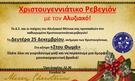 Χριστουγεννιάτικο ρεβεγιόν με τον Αλυζιακό