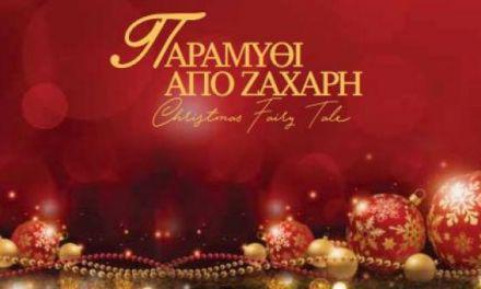 Όλο το πρόγραμμα Χριστουγέννων του Δήμου Αγρινίου