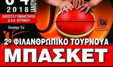 Έρχεται το 2ο Φιλανθρωπικό Τουρνουά Μπάσκετ στο Αγρίνιο