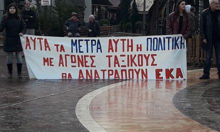 Αποφάσεις του Ε.Κ.Αγρινίου  για την απεργία στις 30 Μαΐου