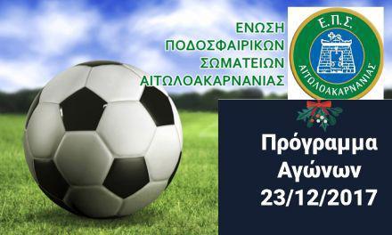 Το πρόγραμμα των αγώνων του Σαββάτου 23 Δεκεμβρίου 2017 ανακοίνωσε η ΕΠΣ Αιτ/νίας