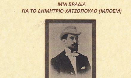 Αγρίνιο-Βράδια για τον Δημήτριο Χατζόπουλο, αδελφό του μεγάλου Ποιητή Κώστα Χατζόπουλου
