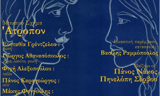 Το Μουσικό Σχήμα «Άτροπον» παρουσιάζει τη μουσικοθεατρική παράσταση «Ερωτόκριτος»