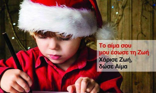 Aγρίνιο-Χριστουγεννιάτικη Εθελοντική Αιμοδοσία