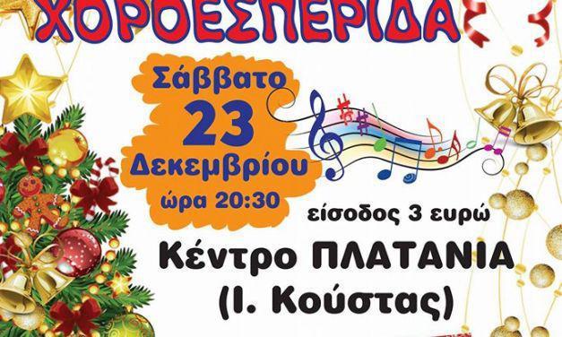 Εορταστική Χοροεσπερίδα του Δημοτικού σχολείου και Νηπιαγωγείου Γαβαλούς