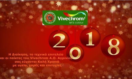Το πρωτοχρονιάτικο βίντεο του Vivechrom Α.Ο. ΑΓΡΙΝΙΟΥ