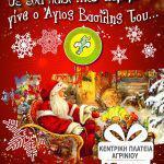 Μεσολόγγι-Εκδηλώσεις στο Τρικούπειο Πολιτιστικό Κέντρο και στην παλιά Βάλβειο»