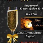 Γιορτινή βραδιά από το Σύνδεσμο Φιλολόγων Αιτωλοακαρνανίας