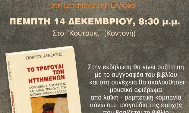 Η Λαϊκή Ενότητα Μεσολογγίου φιλοξενείκαι παρουσιάζει το βιβλίο του Γιώργου Αλεξάτου