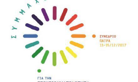 Συνεχίζονται οι εγγραφές για το Διεθνές Αναπτυξιακό Συνέδριο της Περιφέρειας Δυτικής Ελλάδας