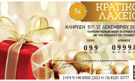 Το πρωτοχρονιάτικο λαχείο αγοράστηκε στο Αγρίνιο αλλά ο υπερτυχερός δεν πήγε να πάρει τα 2 εκ.ευρώ!