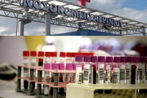 Έλλειψη αίματος στο Γενικό Νοσοκομείο Αγρινίου
