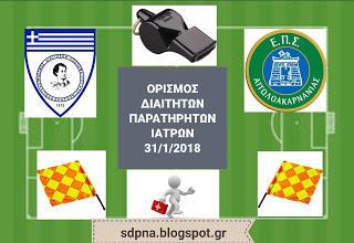 ΕΠΣ Αιτωλ/νίας: Ορισμοί Διαιτητών – Παρατηρητών – Ιατρών 31/1/2018