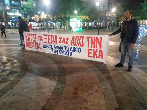 Κινητοποιήσεις σήμερα, μέρα κατάθεσης του πολυνομοσχεδίου/Πικετοφορία στο Αγρίνιο (φωτο-βιντεο)