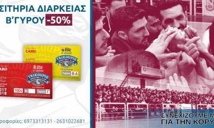 Γ. Σ. Χαρίλαος Τρικούπης/Ενημέρωση για τα εισιτήρια διαρκείας(έκπτωση 50%)