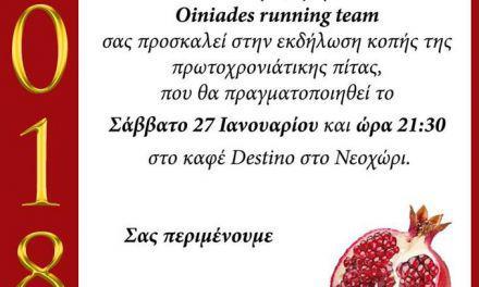 Ο Σύλλογος δρομέων Oiniades Running Team κόβει Βασιλόπιτα