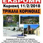 Εκπολιτιστικός Σύλλογος Γαβαλούς/ Εκδρομή στα Τρίκαλα