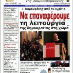 Διαβάστε σήμερα στην εφημερίδα «Τα Νέα Της Αιτ/νίας»