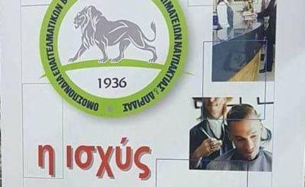Η ΟΕΒΕΣΝΔ καταδικάζει την τακτική του Δήμου για επιλογή επαγγελματιών εκτός του Δήμου Ναυπακτίας