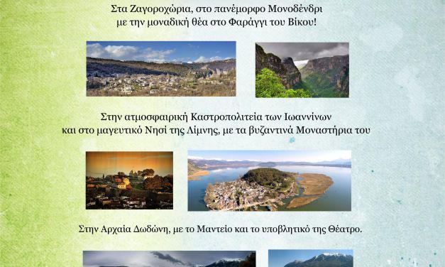 Διήμερη εκδρομή από τον Πολιτιστικό & Μορφωτικό Σύλλογο «Το Αιτωλικό»