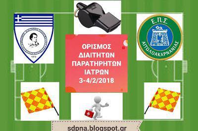 ΕΠΣ Αιτωλ/νίας: Ορισμοί Διαιτητών – Παρατηρητών – Ιατρών 3-4/2/2018