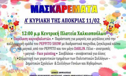 Δήμος Αμφιλοχίας-Απόκριες 2018/Δείτε το πρόγραμμα αναλυτικά