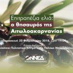 Εκδήλωση της ΟΝΝΕΔ Αιτωλοακαρνανίας με θέμα «Επιτραπέζια Ελιά: Ο Θησαυρός της Αιτωλοακαρνανίας»